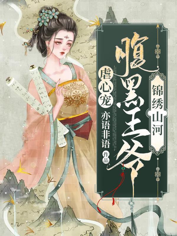 锦绣山河:腹黑王爷虐心宠