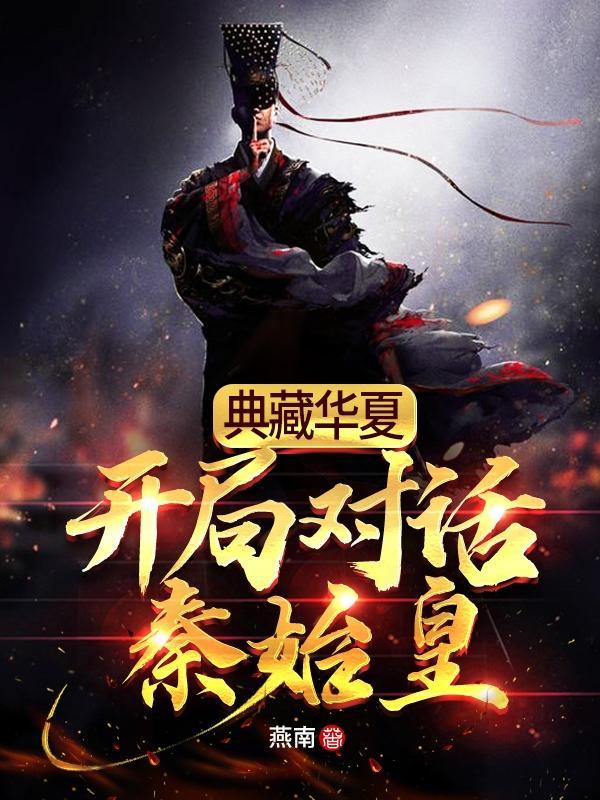 典藏华夏:开局对话秦始皇