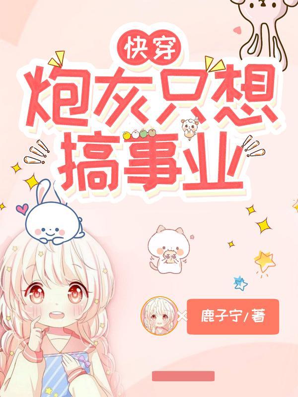 林峰,刘桂枝(快穿:炮灰只想搞事业)最新章节全文免费阅读