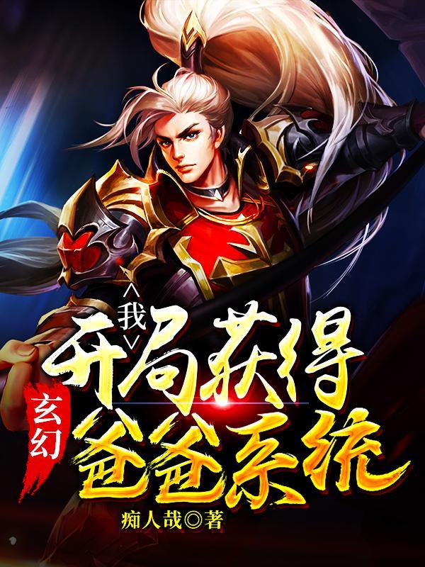 李飞,小木(玄幻:我开局获得爸爸系统)最新章节全文免费阅读
