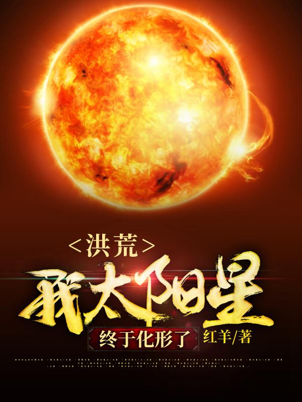 洪荒:我太阳星终于化形了