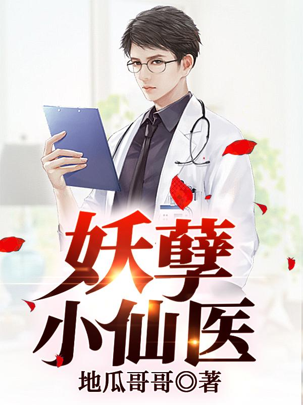 妖孽小仙医