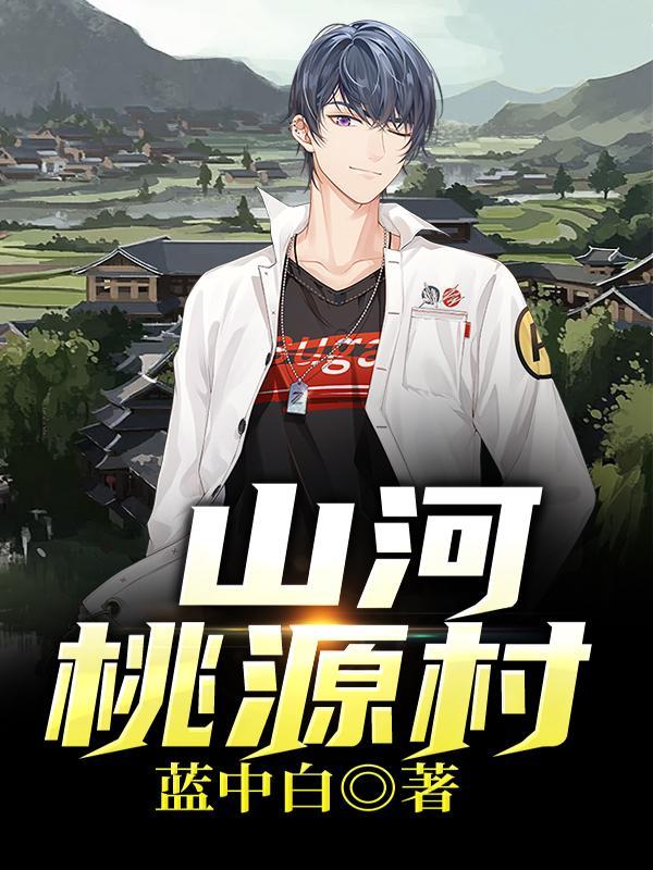 山河桃源村