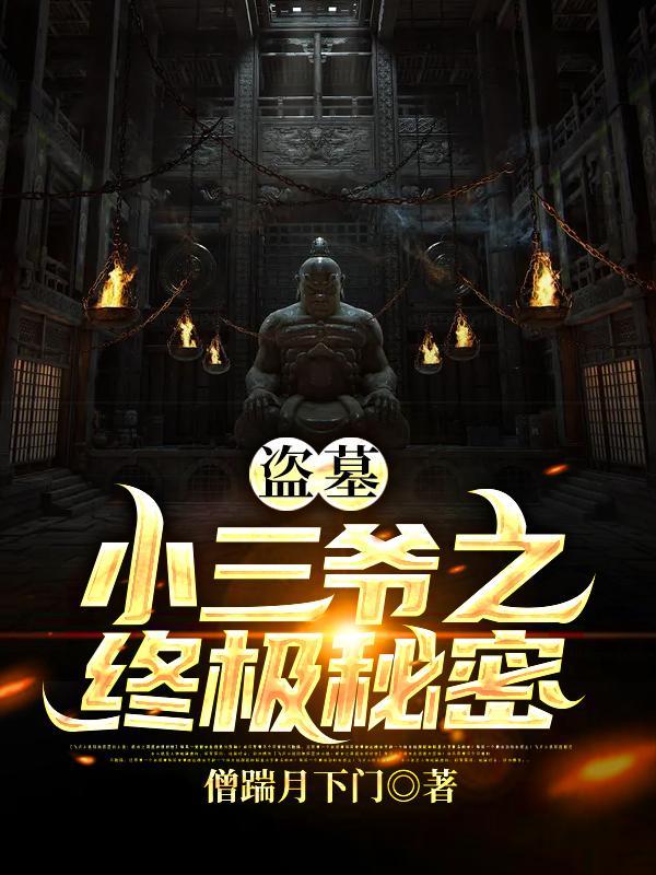 盗墓:小三爷之终极秘密