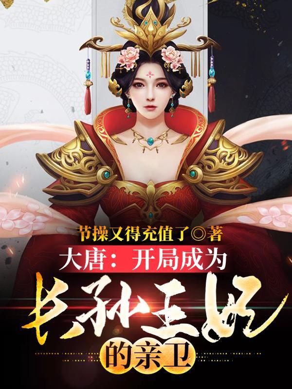 大唐:开局成为长孙王妃的亲卫