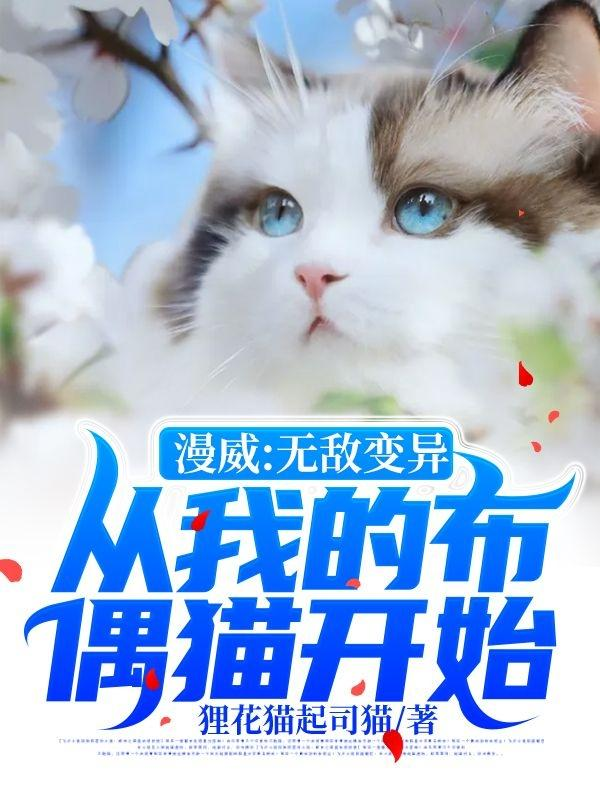 漫威:无敌变异从我的布偶猫开始