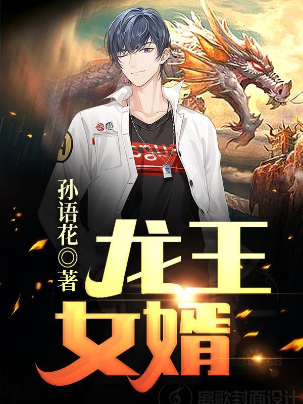 刘星,王庆福(龙王女婿)最新章节全文免费阅读