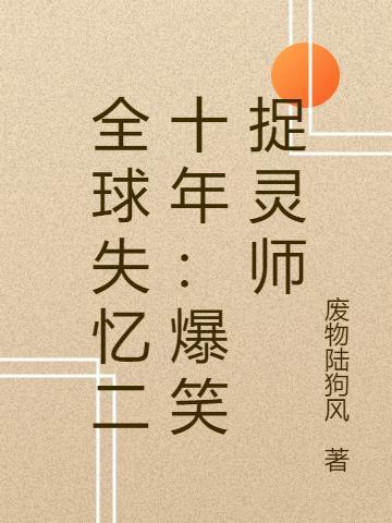 《全球失忆二十年:爆笑捉灵师》小说章节目录陆小帅,黄符全文免费试读
