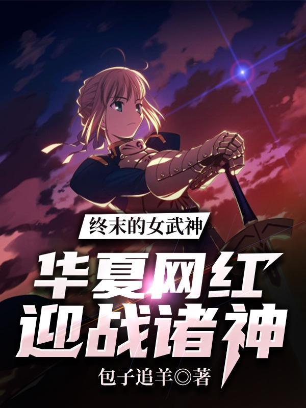 终末的女武神:华夏网红迎战诸神