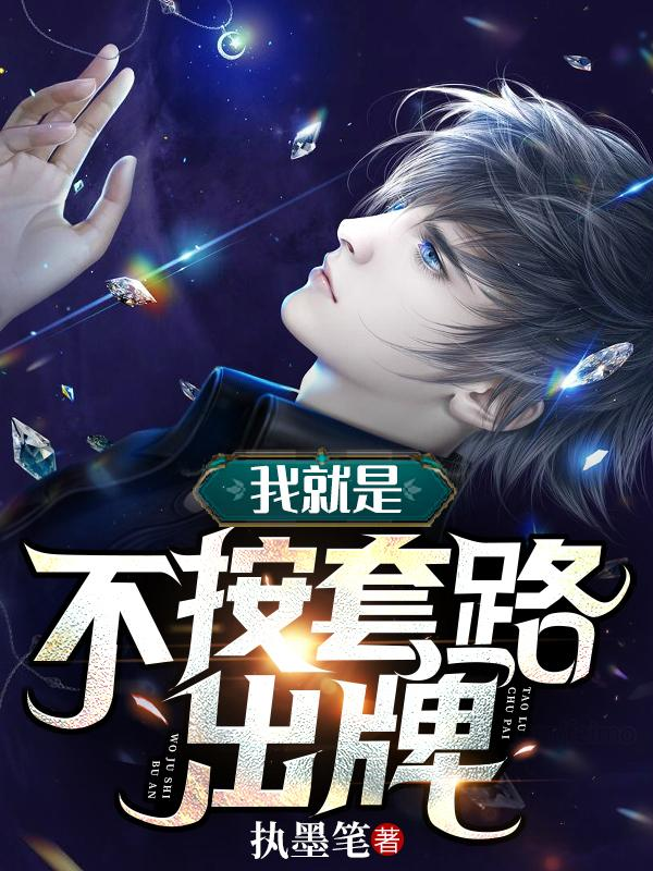 《我就是不按套路出牌》小说章节目录徐峰,钱徐峰全文免费试读