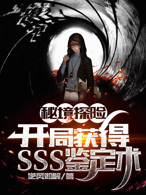 秘境探险:开局获得SSS鉴定术