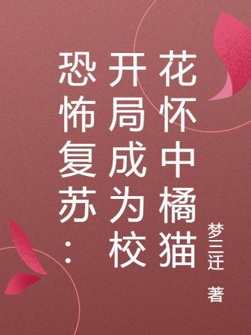 《恐怖复苏:开局成为校花怀中橘猫》梦三迁的免费小说,李澈,下家生全文免费阅读
