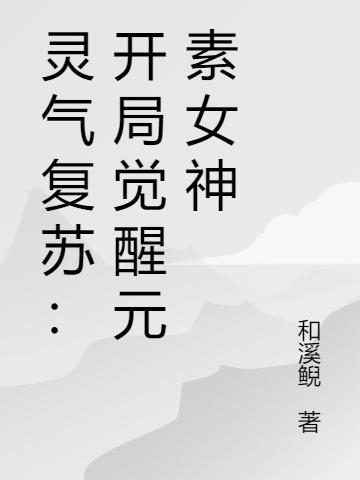 灵气复苏:开局觉醒元素女神