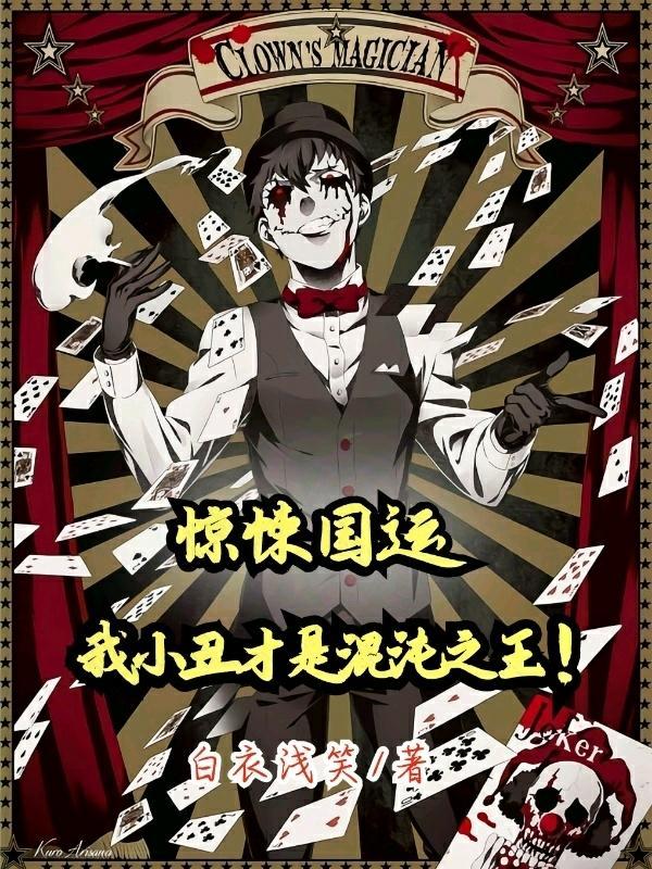 惊悚国运:我小丑才是混沌之王!